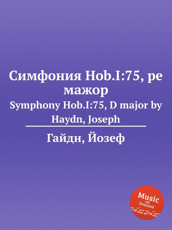 Дж. Хайдн Симфония Hob.I:75, ре мажор