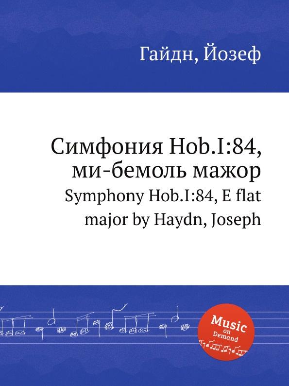 Дж. Хайдн Симфония Hob.I:84, ми бемоль мажор дж хайдн симфония hob i 98 си бемоль мажор