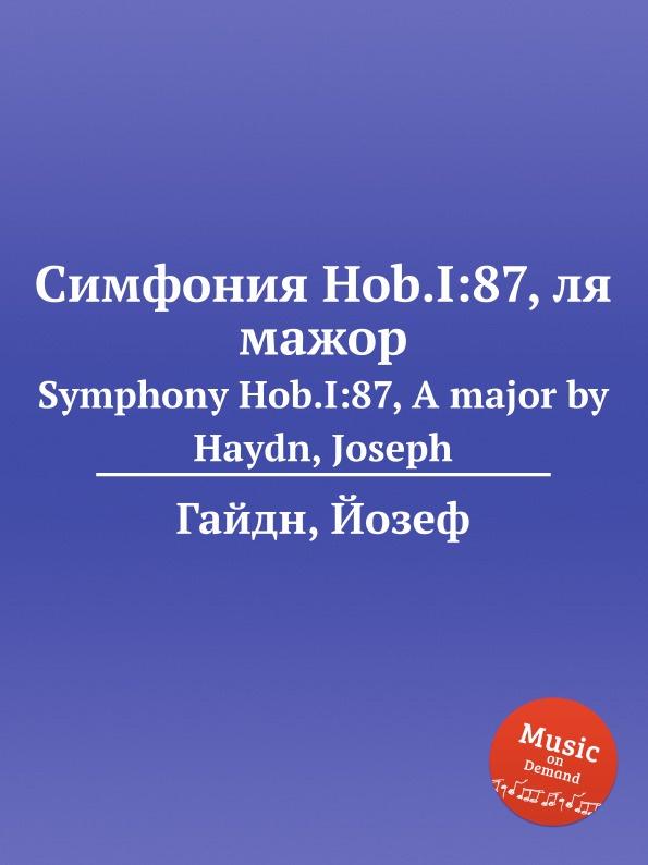 Дж. Хайдн Симфония Hob.I:87, ля мажор