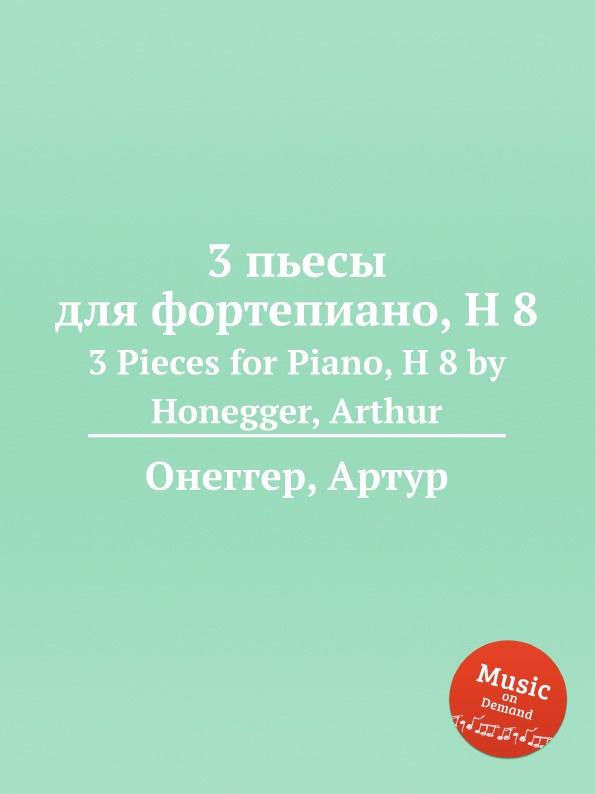 А. Хоннегер 3 пьесы для фортепиано, H 8. 3 Pieces for Piano, H 8 by Honegger, Arthur h hopekirk 3 pieces for piano