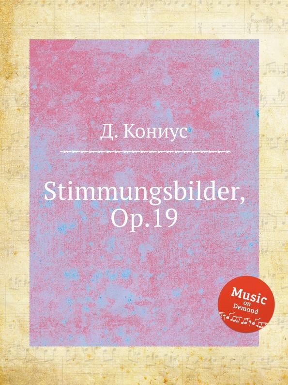 лучшая цена Д. Кониус Stimmungsbilder, Op.19