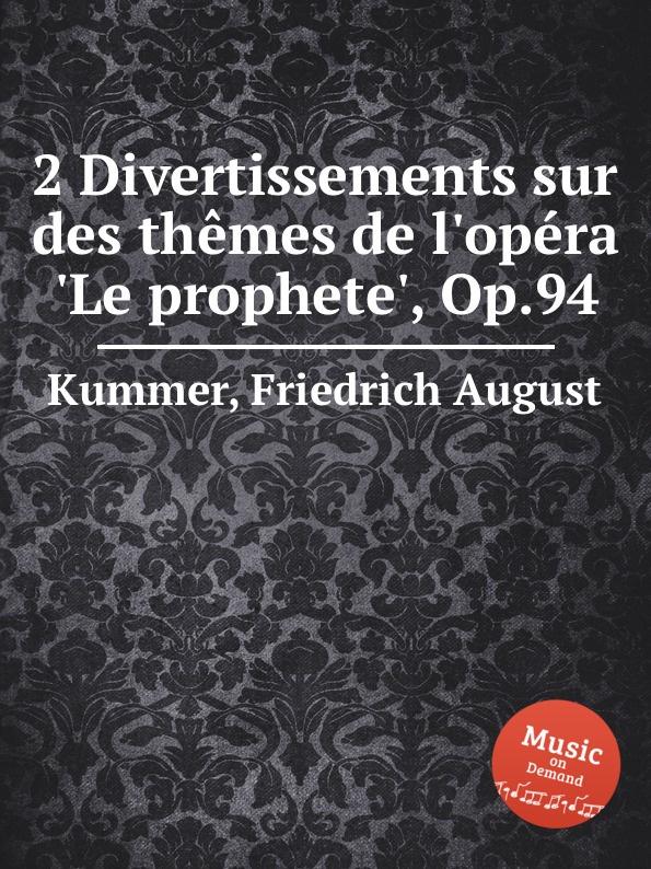 F.A. Kummer 2 Divertissements sur des themes de l.opera .Le prophete., Op.94 джакомо мейербер le prophete