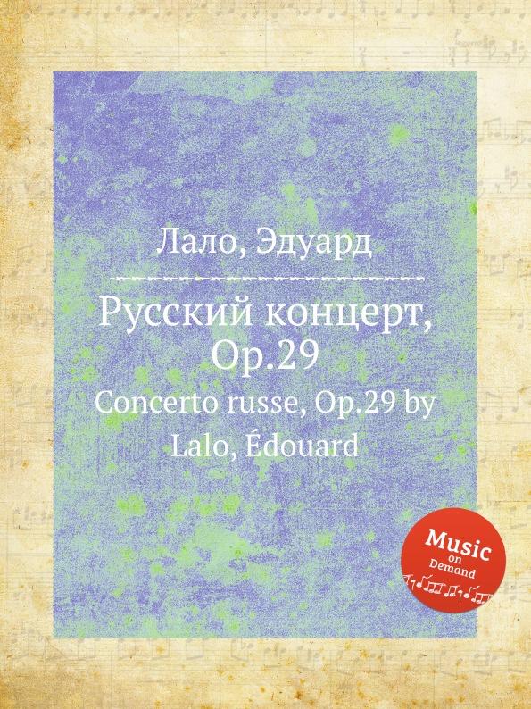 Е. Лало Русский концерт, Op.29. Concerto russe, Op.29 by Lalo, Edouard цена и фото