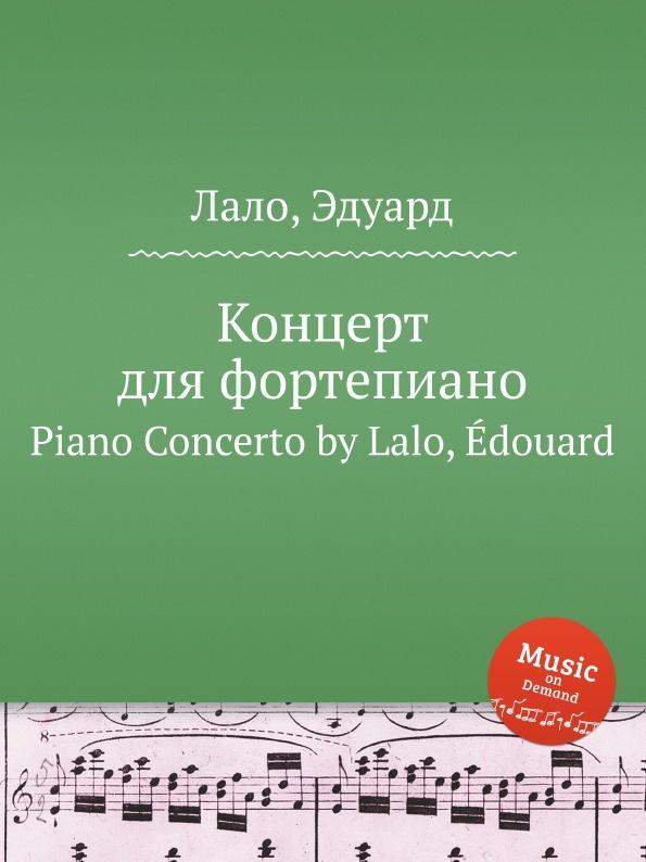 Е. Лало Концерт для фортепиано. Piano Concerto by Lalo, Edouard цена и фото