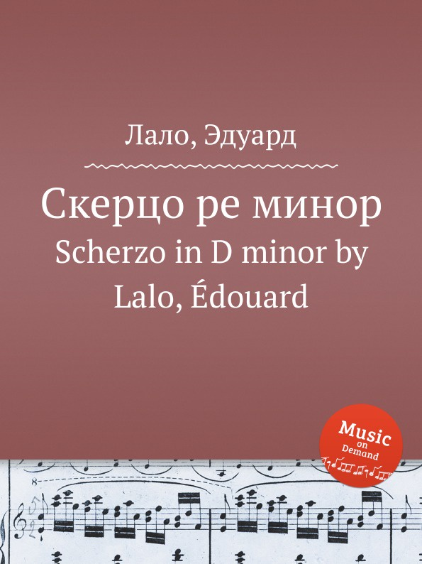 Е. Лало Скерцо ре минор. Scherzo in D minor by Lalo, Edouard цена и фото