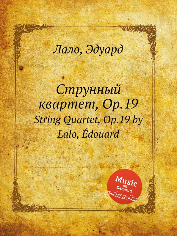 Е. Лало Струнный квартет, Op.19. String Quartet, Op.19 by Lalo, Edouard цена и фото