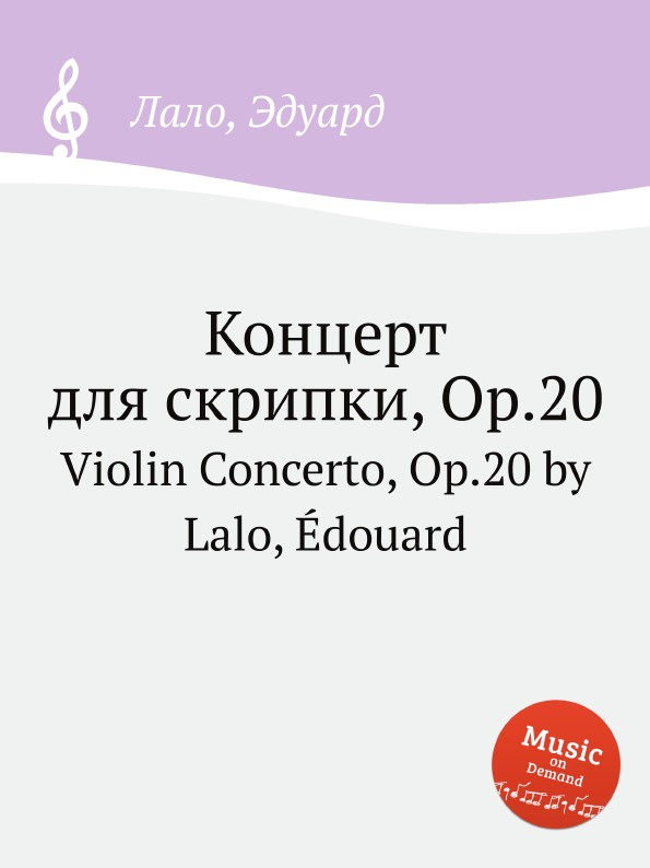 Е. Лало Концерт для скрипки, Op.20. Violin Concerto, Op.20 by Lalo, Edouard цена и фото