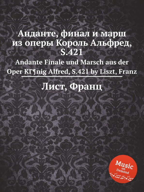 Ф. Лист Анданте, финал и марш из оперы Король Альфред, S.421 ф лист скерцо и марш s 177