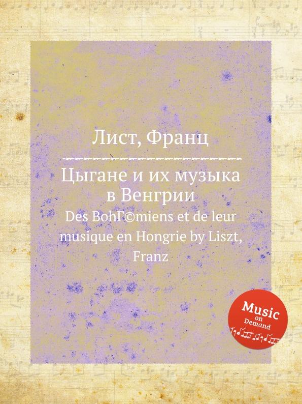 Ф. Лист Цыгане и их музыка в Венгрии