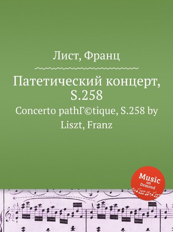 Ф. Лист Патетический концерт, S.258