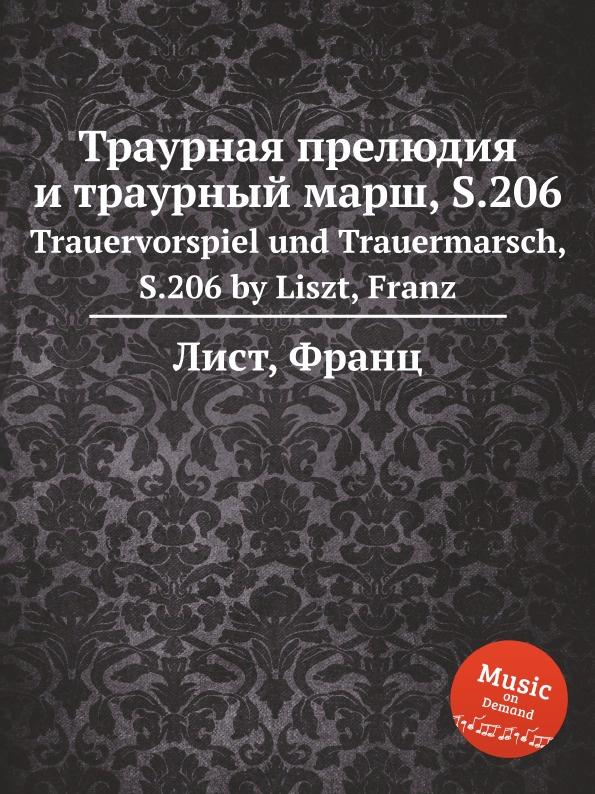 Ф. Лист Траурная прелюдия и траурный марш, S.206 ф лист скерцо и марш s 177
