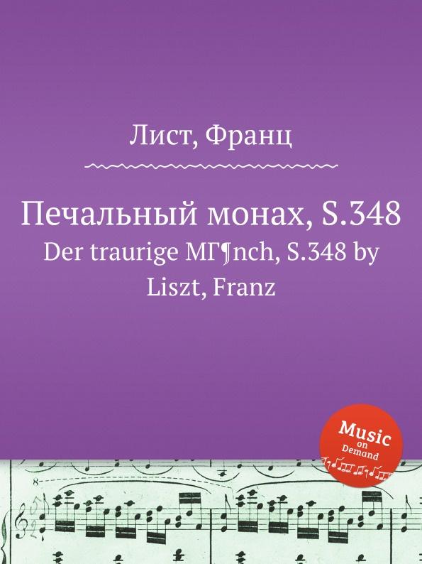Ф. Лист Печальный монах, S.348