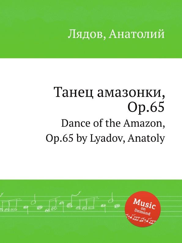 А. Лядов Танец амазонки, ор.65 анатолий константинович лядов танец амазонки page 7