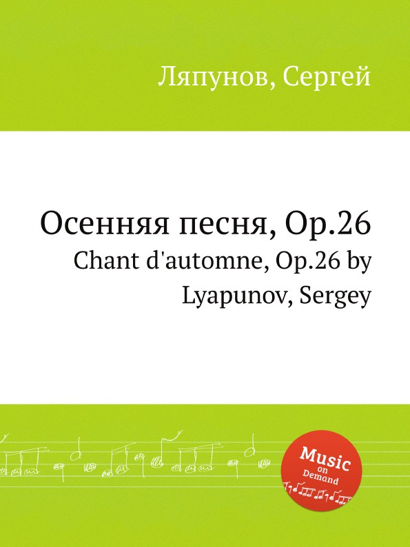 С. Ляпунов Осенняя песня, Op.26. Chant d.automne, Op.26 by Lyapunov, Sergey f prešeren chant d amour op 15
