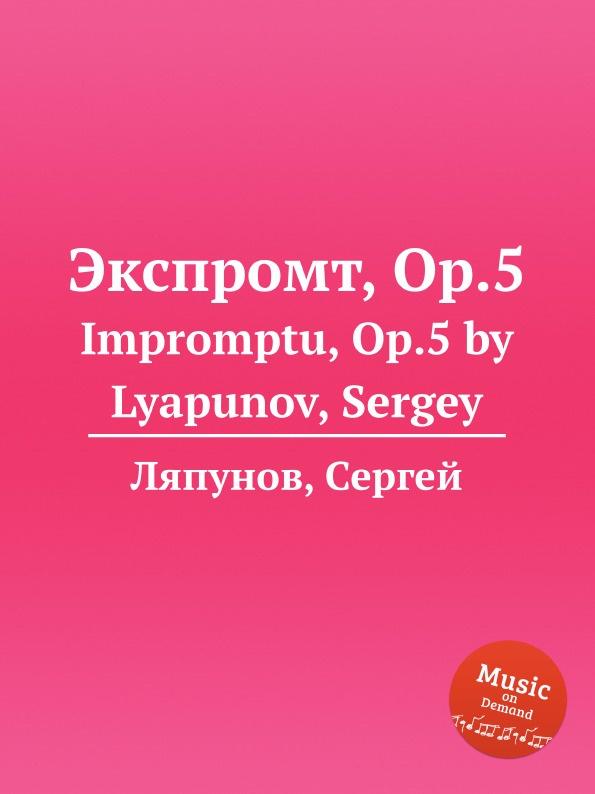 С. Ляпунов Экспромт, Op.5. Impromptu, Op.5 by Lyapunov, Sergey с ляпунов вальс экспромт no 1 op 23 valse impromptu no 1 op 23 by lyapunov sergey