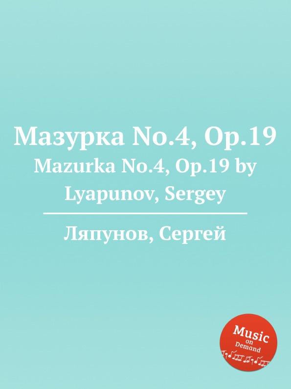 С. Ляпунов Мазурка No.4, Op.19. Mazurka No.4, Op.19 by Lyapunov, Sergey с ляпунов вальс экспромт no 1 op 23 valse impromptu no 1 op 23 by lyapunov sergey