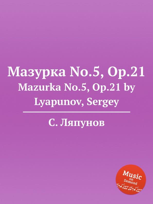 С. Ляпунов Мазурка No.5, Op.21. Mazurka No.5, Op.21 by Lyapunov, Sergey с ляпунов вальс экспромт no 1 op 23 valse impromptu no 1 op 23 by lyapunov sergey