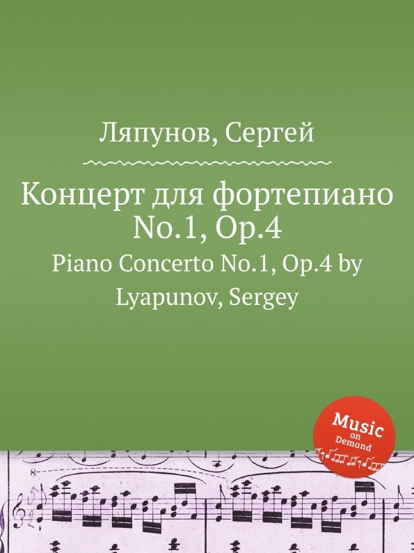 С. Ляпунов Концерт для фортепиано No.1, Op.4. Piano Concerto No.1, Op.4 by Lyapunov, Sergey с ляпунов вальс экспромт no 1 op 23 valse impromptu no 1 op 23 by lyapunov sergey