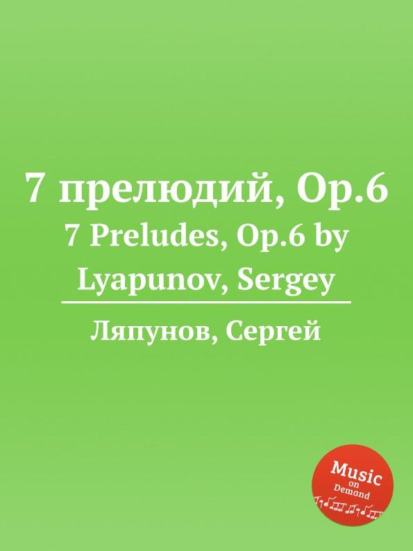 С. Ляпунов 7 прелюдий, Op.6. 7 Preludes, Op.6 by Lyapunov, Sergey с ляпунов задумчивый вальс op 20 valse pensive op 20 by lyapunov sergey