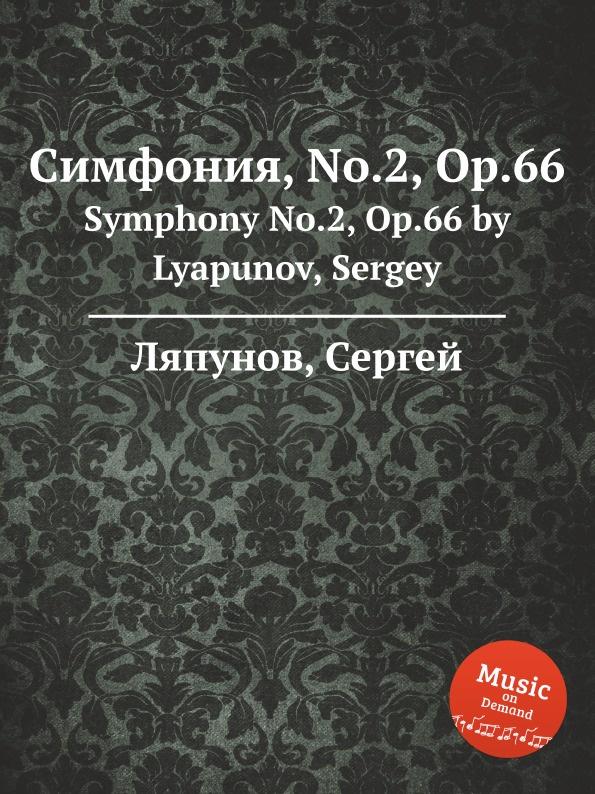 С. Ляпунов Симфония, No.2, Op.66. Symphony No.2, Op.66 by Lyapunov, Sergey с ляпунов вальс экспромт no 1 op 23 valse impromptu no 1 op 23 by lyapunov sergey
