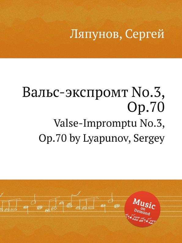 С. Ляпунов Вальс-экспромт No.3, Op.70. Valse-Impromptu No.3, Op.70 by Lyapunov, Sergey г форе вальс каприс no 4 op 62 valse caprice no 4 op 62