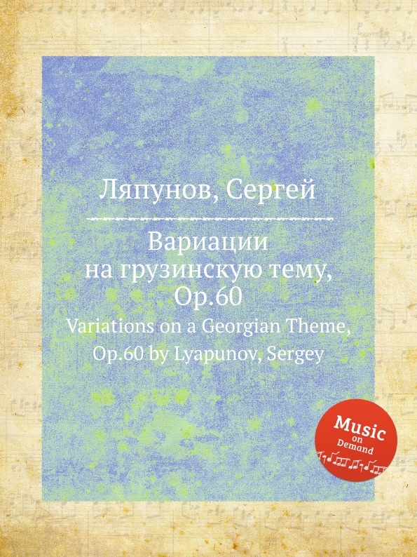С. Ляпунов Вариации на грузинскую тему, Op.60. Variations on a Georgian Theme, Op.60 by Lyapunov, Sergey н паганини вариации на тему дж вейгля variations on a theme of g weigl by paganini niccolo