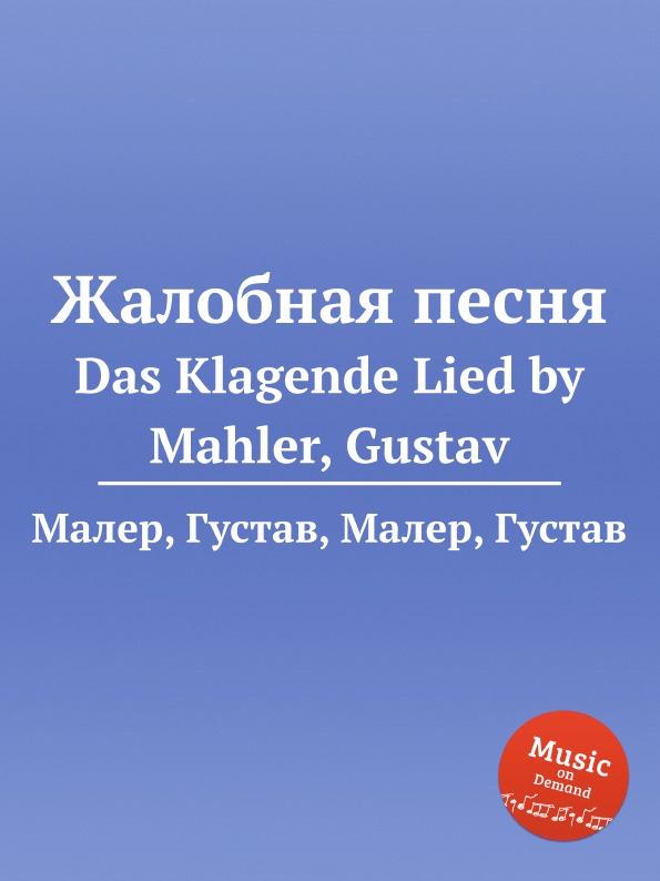 Г. Махлер Жалобная песня. Das Klagende Lied by Mahler, Gustav wiener philharmoniker pierre boulez mahler das klagende lied berg lulu suite