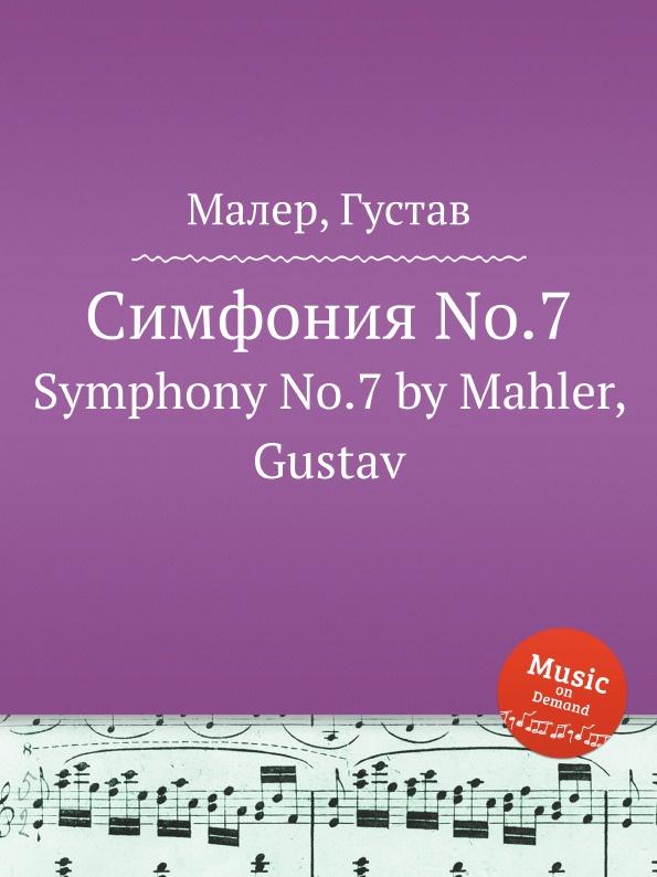 Г. Махлер Симфония No.7. Symphony No.7 by Mahler, Gustav