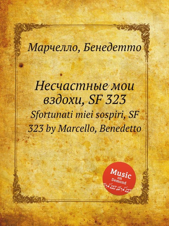 Несчастные мои вздохи, SF 323. Sfortunati miei sospiri, SF 323 by Marcello, Benedetto
