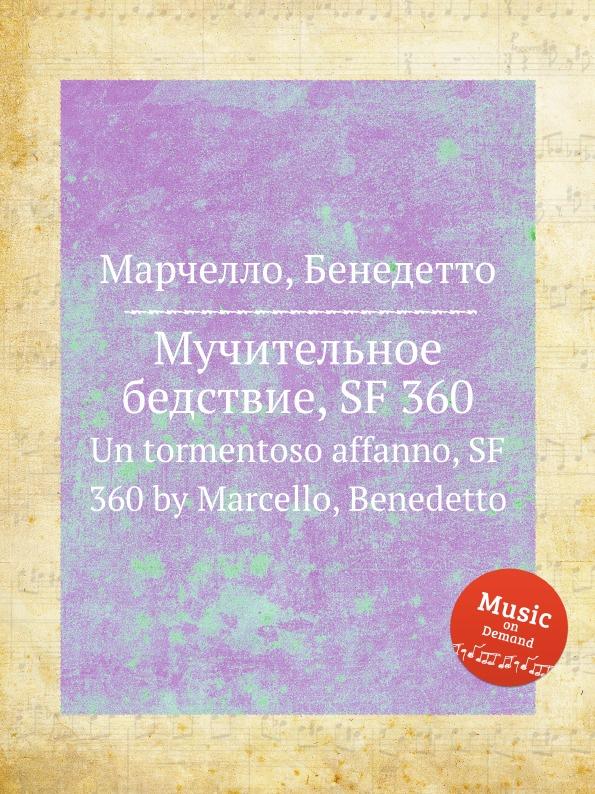 Мучительное бедствие, SF 360. Un tormentoso affanno, SF 360 by Marcello, Benedetto