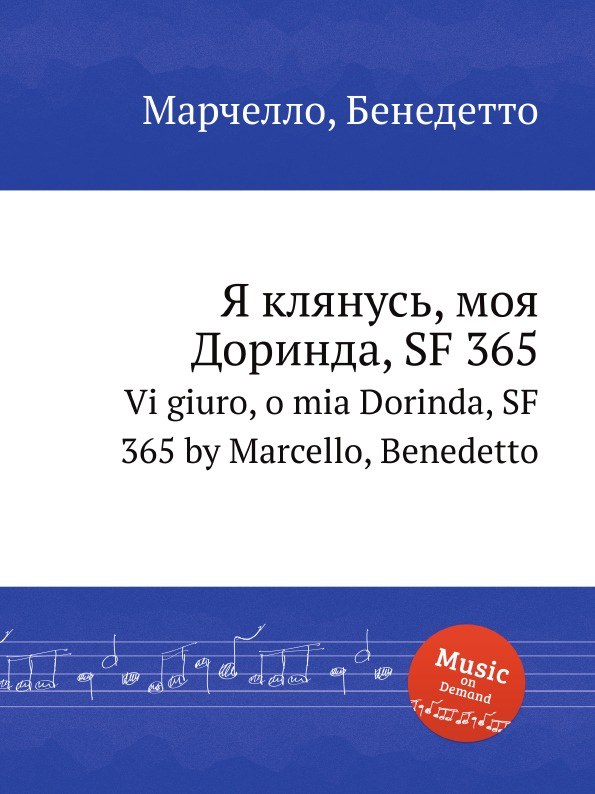 Б. Марцелло Я клянусь, моя Доринда, SF 365. Vi giuro, o mia Dorinda, SF 365 by Marcello, Benedetto цены онлайн