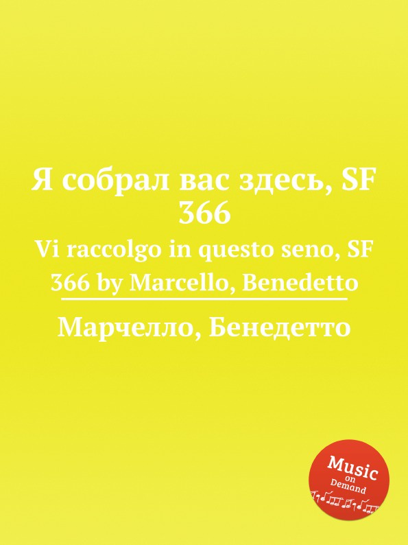 Я собрал вас здесь, SF 366. Vi raccolgo in questo seno, SF 366 by Marcello, Benedetto