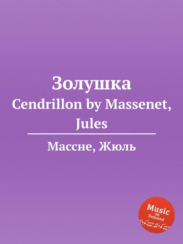 Д. Массенет Золушка massenet cendrillon 2 dvd