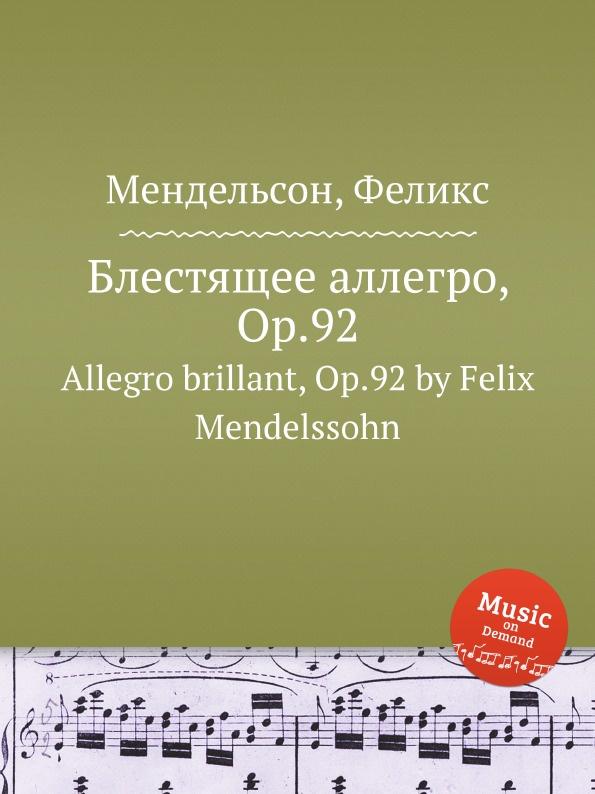 Фото - Ф. Мендельсон Блестящее аллегро, Op.92. Allegro brillant, Op.92 by Felix Mendelssohn ми джу ли клаус хельвиг mendelssohn piano works for 2 and 4 hands sacd