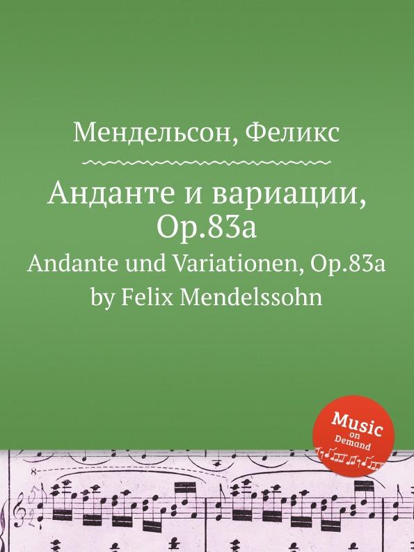 Ф. Мендельсон Анданте и вариации, Op.83a. Andante und Variationen, Op.83a by Felix Mendelssohn françois coppée la bonne souffrance contes pour les jours de fete