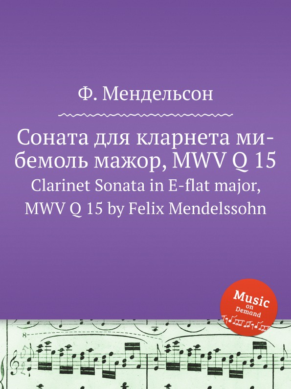 Ф. Мендельсон Соната для кларнета ми-бемоль мажор, MWV Q 15. Clarinet Sonata in E-flat major, MWV Q 15 by Felix Mendelssohn jens luhr jens luhr kuhlau sonata in e flat major sonata in a minor