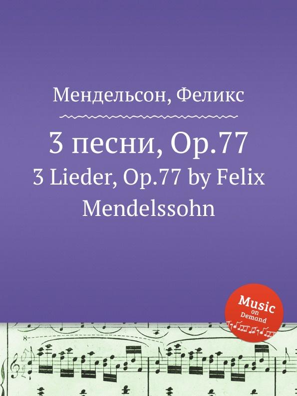 Ф. Мендельсон 3 песни, Op.77. 3 Lieder, Op.77 by Felix Mendelssohn е елгар 3 песни op 16 3 songs op 16
