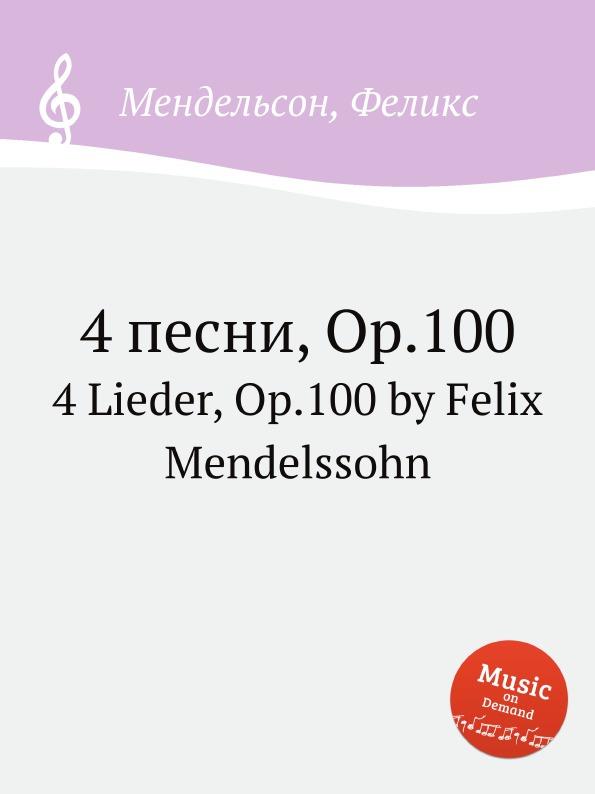 Ф. Мендельсон 4 песни, Op.100. 4 Lieder, Op.100 by Felix Mendelssohn ф мендельсон соната для скрипки op 4 violin sonata op 4 by felix mendelssohn