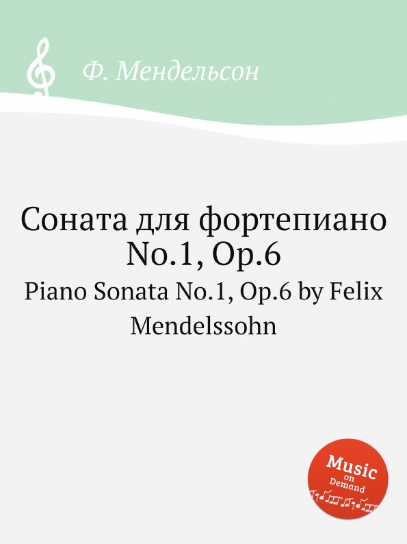 цена Ф. Мендельсон Соната для фортепиано No.1, Op.6. Piano Sonata No.1, Op.6 by Felix Mendelssohn в интернет-магазинах