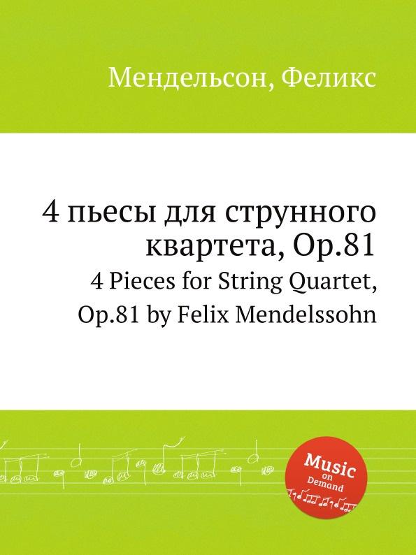 Ф. Мендельсон 4 пьесы для струнного квартета, Op.81. 4 Pieces for String Quartet, Op.81 by Felix Mendelssohn ф мендельсон соната для скрипки op 4 violin sonata op 4 by felix mendelssohn