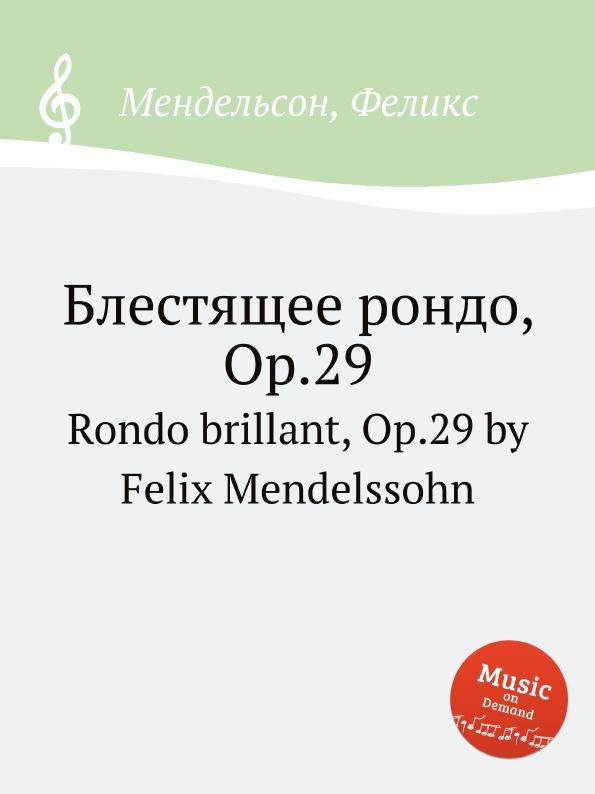 Ф. Мендельсон Блестящее рондо, Op.29. Rondo brillant, Op.29 by Felix Mendelssohn недорого