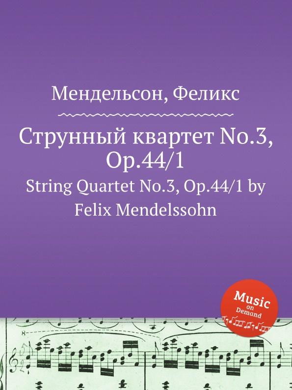 Ф. Мендельсон Струнный квартет No.3, Op.44/1. String Quartet No.3, Op.44/1 by Felix Mendelssohn ф мендельсон струнный квартет no 6 op 80 string quartet no 6 op 80 by felix mendelssohn