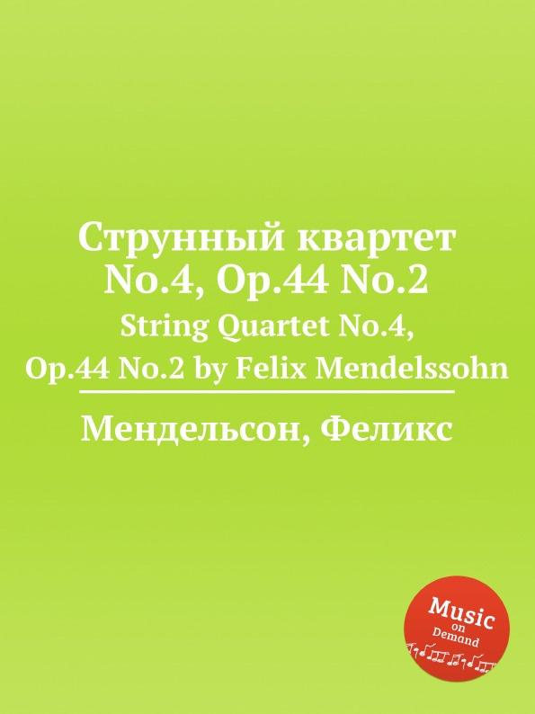 Ф. Мендельсон Струнный квартет No.4, Op.44 No.2. String Quartet No.4, Op.44 No.2 by Felix Mendelssohn ф мендельсон соната для скрипки op 4 violin sonata op 4 by felix mendelssohn