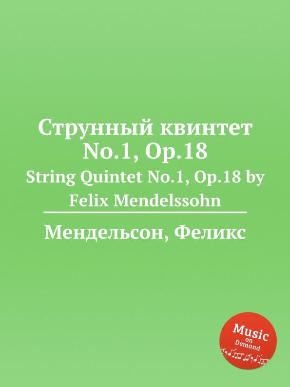 Ф. Мендельсон Струнный квинтет No.1, Op.18. String Quintet No.1, Op.18 by Felix Mendelssohn ф мендельсон струнный квартет no 6 op 80 string quartet no 6 op 80 by felix mendelssohn