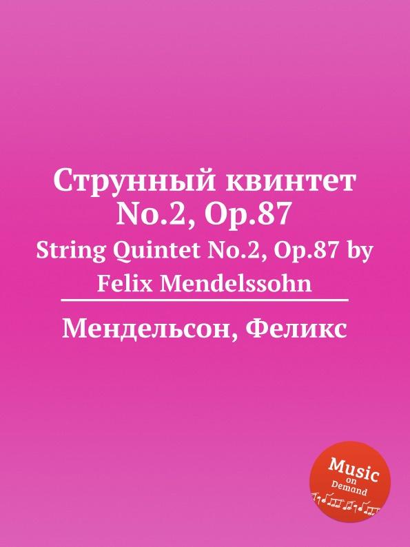 Ф. Мендельсон Струнный квинтет No.2, Op.87. String Quintet No.2, Op.87 by Felix Mendelssohn ф мендельсон струнный квартет no 6 op 80 string quartet no 6 op 80 by felix mendelssohn