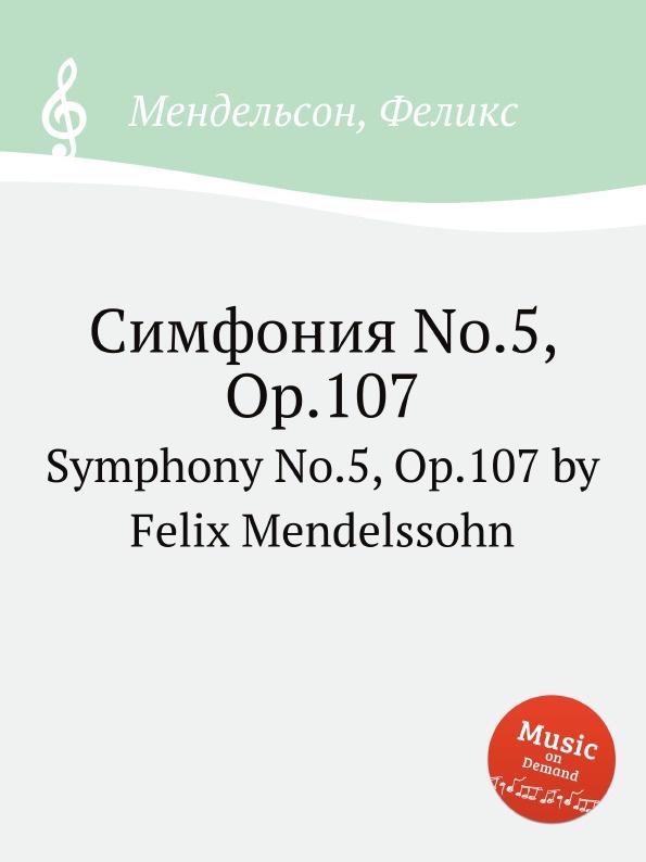 Ф. Мендельсон Симфония No.5, Op.107. Symphony No.5, Op.107 by Felix Mendelssohn