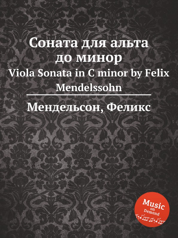 Ф. Мендельсон Соната для альта до минор. Viola Sonata in C minor by Felix Mendelssohn дроздова светлана изобразительное искусство 4 класс поурочные планы часть 2