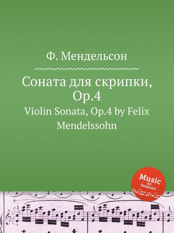 Ф. Мендельсон Соната для скрипки, Op.4. Violin Sonata, Op.4 by Felix Mendelssohn ф мендельсон соната для скрипки op 4 violin sonata op 4 by felix mendelssohn