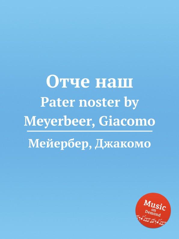 Мейербера Отче наш. Pater noster by Meyerbeer, Giacomo