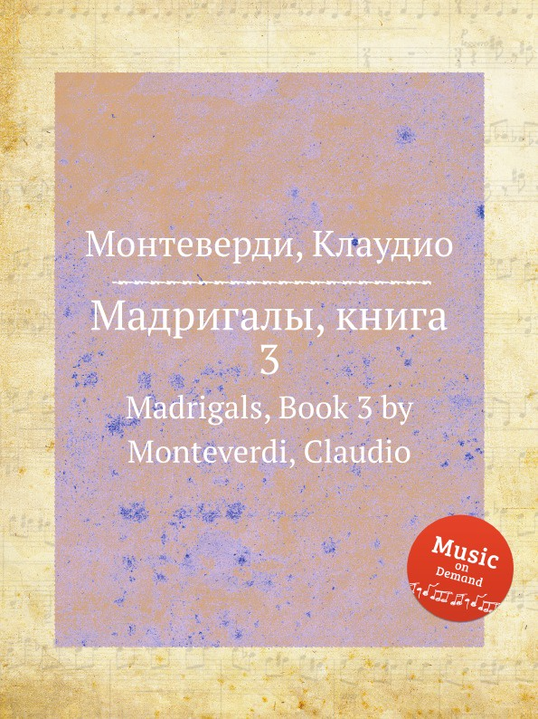С. Монтеверди Мадригалы, книга 3. Madrigals, Book 3 by Monteverdi, Claudio